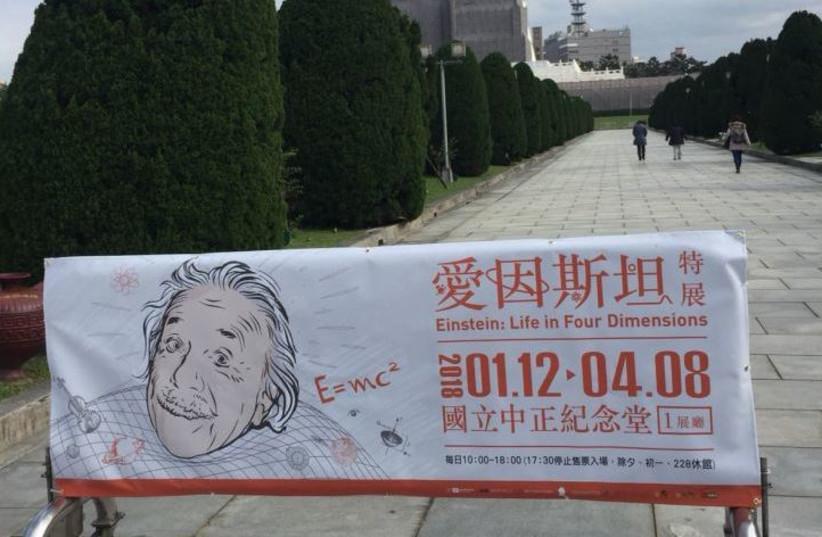'Albert Einstein: Life in Four Dimensions' opens in Taiwan (photo credit: HEBREW UNIVERSITY)