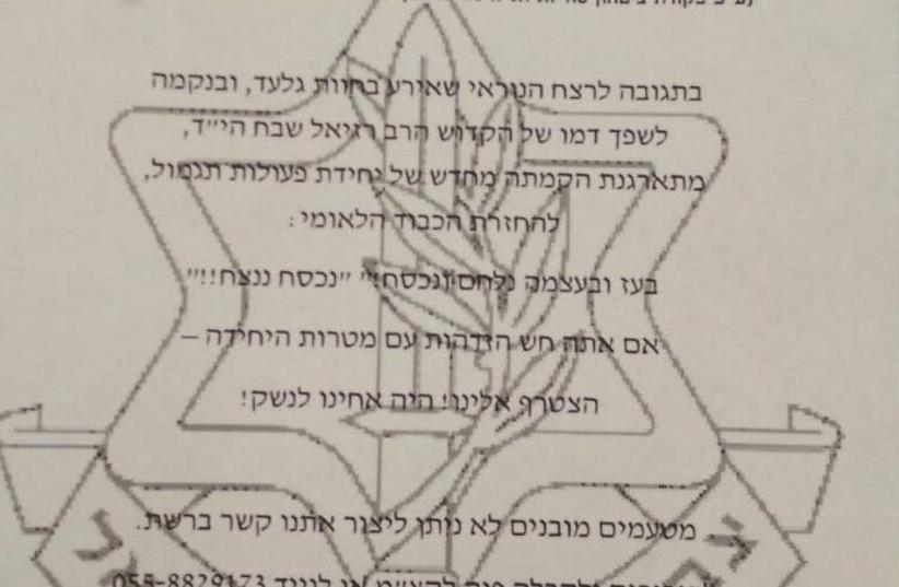 A pamphlet calling for revenge. (photo credit: IDF SPOKESPERSON'S UNIT)