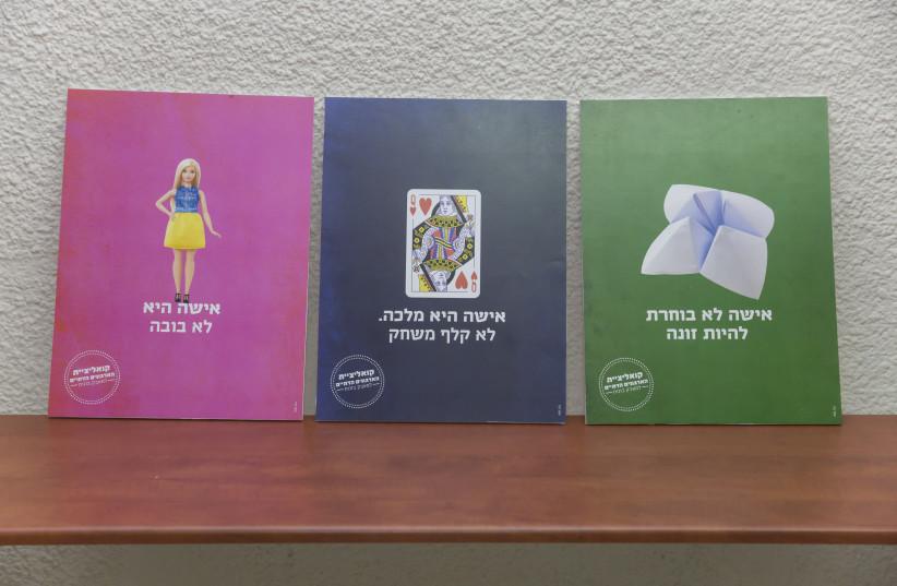 Série de posters créés par Shaked Perez (photo credit: IDIT WAGNER)