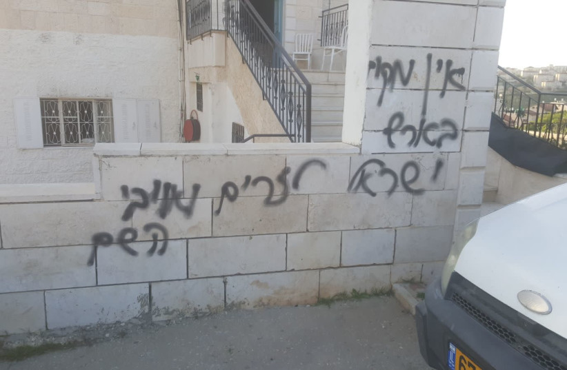 """A wall vandalized with """"There is no place in the Land of Israel for foreigners and enemies of God"""" in a suspected """"Price Tag"""" attack in Pisgat Ze'ev, Jerusalem, on March 19, 2018 (photo credit: ISRAEL POLICE)"""