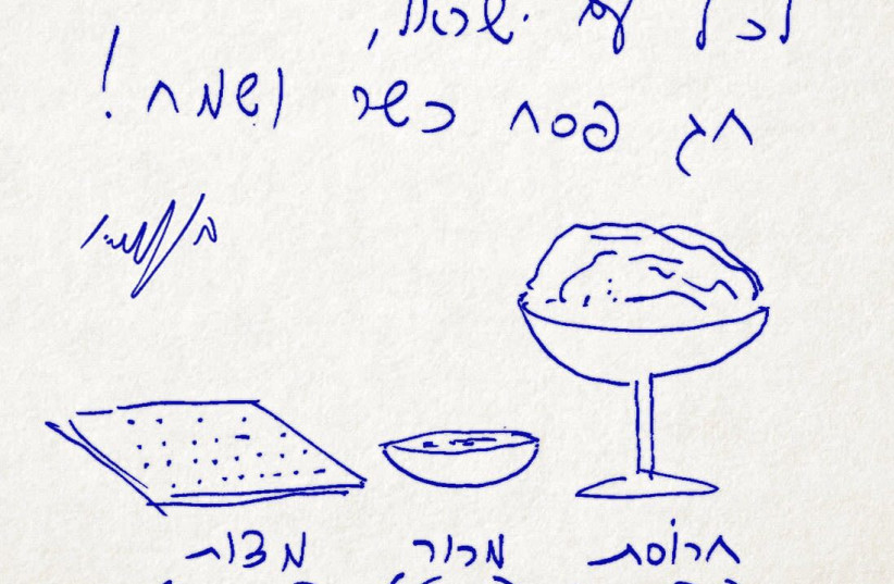 A Passover greeting from Prime Minister Benjamin Netanyahu (photo credit: PMO)