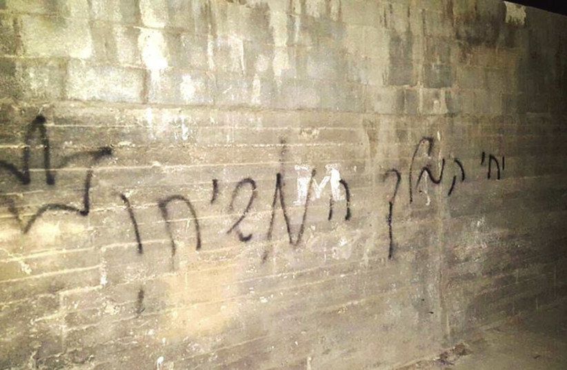 Graffiti left on the Dawabshe family's home in Duma following the incident says 'May the King Messiah live!' Three Palestinians were killed in the July 2015 arson-terrorist attack (photo credit: Wikimedia Commons)