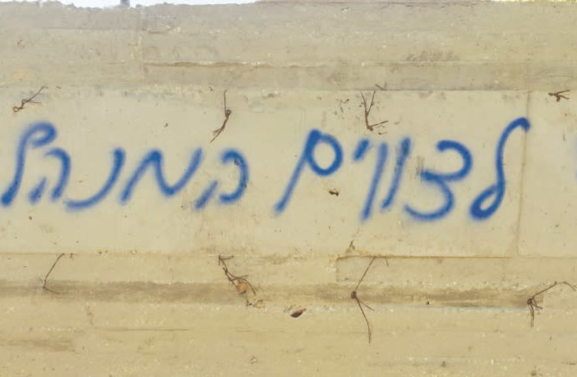 'No more administrative orders,' the graffiti in Lubban Sharkiya from April 18, 2018 reads (photo credit: ISRAEL POLICE)