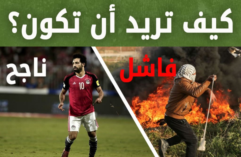 IDF graphics showing the difference between doing well and not doing well using Egyptian footballer Mohamed Salah and a Gazan protester (photo credit: IDF SPOKESMAN'S UNIT)