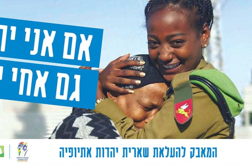 """""""If I'm Jewish, my brother is too"""" poster from the Campaign for the Aliya of Ethiopia's Remaining Jews (photo credit: Courtesy)"""