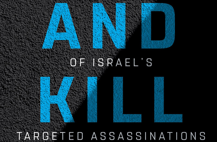 Ronen Bergman's 'Rise and Kill First' is set to become a TV series on HBO and Keshet (photo credit: Courtesy)