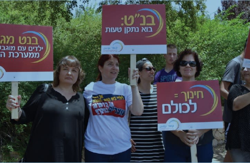 PROTESTERS IN OPPOSITION of Amendment 11, Special Education Law, outside the Knesset yesterday. (photo credit: DAPHNA KRAUSE)