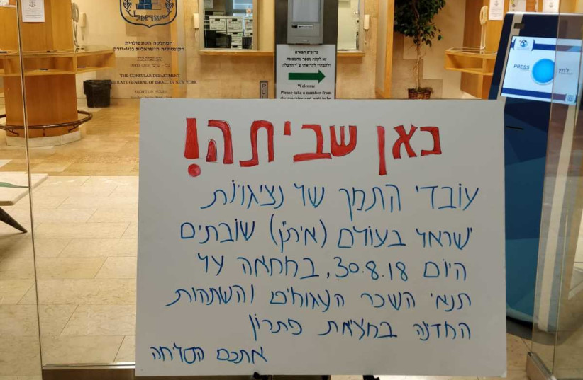A sign posted outside the Israeli consulate in New York announces a strike on August 30, 2018 (photo credit: Courtesy)