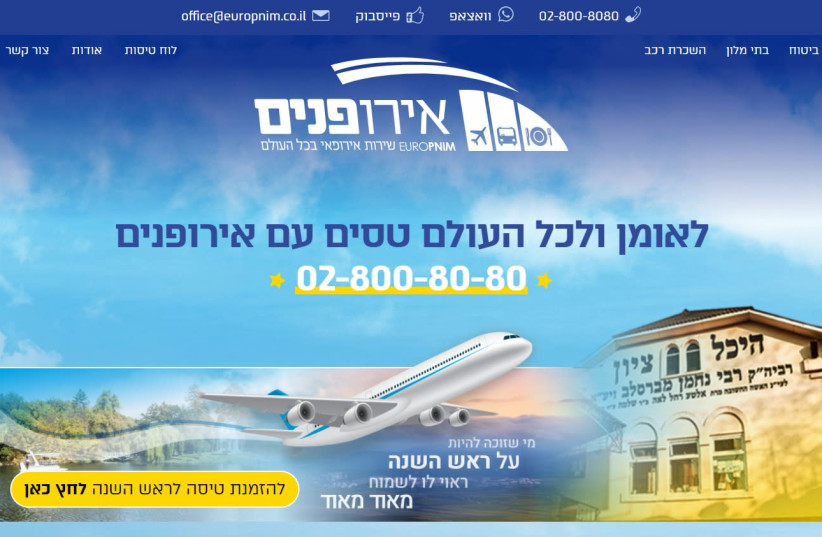 "A screenshot of the ""Europnim"" company website (photo credit: ISRAEL POLICE)"