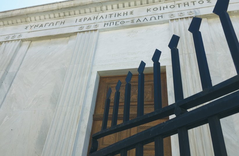 THE BETH SHALOM Synagogue of Athens. (photo credit: YVETTE J. DEANE)