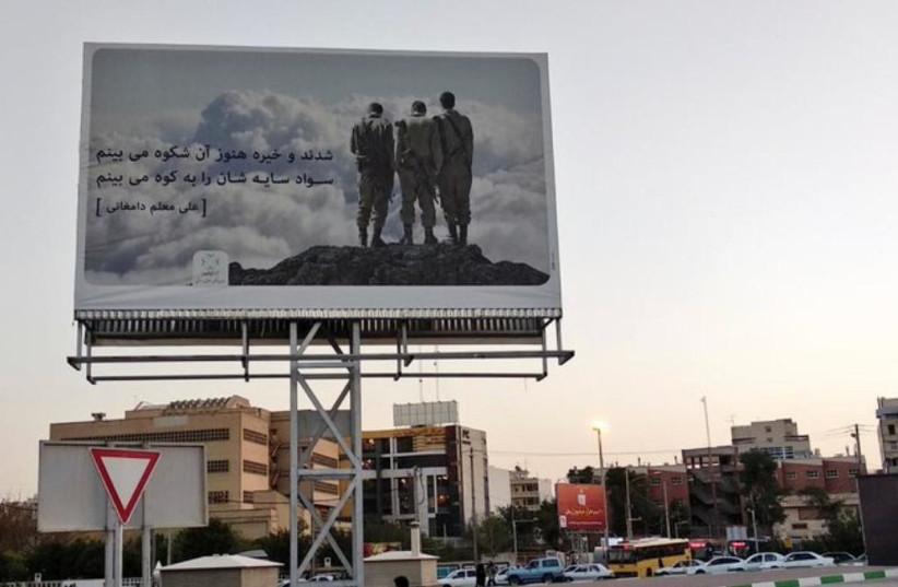 Billboard depicting Israeli soldiers in Iran (photo credit: TWITTER)