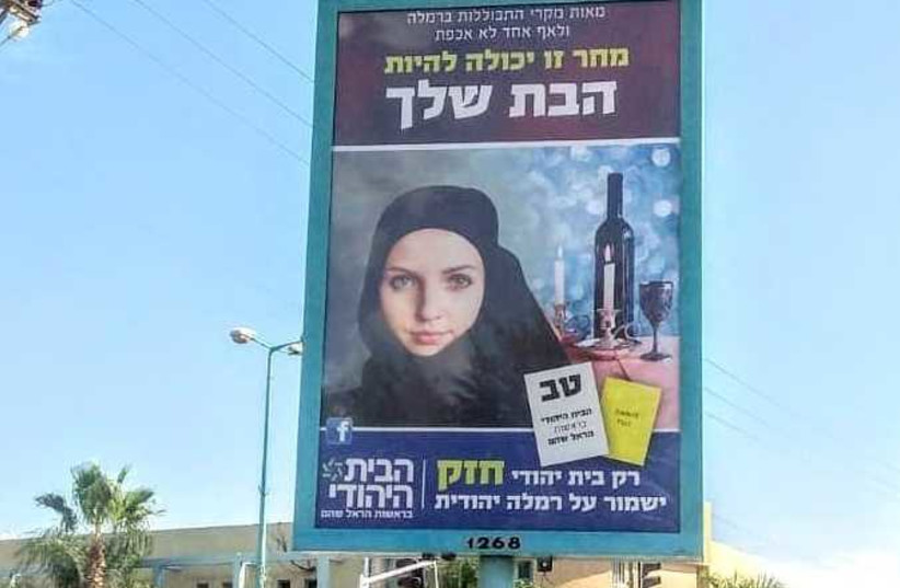 'This could be your daughter' warns a Bayit Yehudi campaign poster alongside an image of a woman with hijab in Ramle (photo credit: Courtesy)