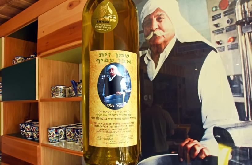 Abu Afif Olive oil Hurfesh (photo credit: ITSIK MAROM)
