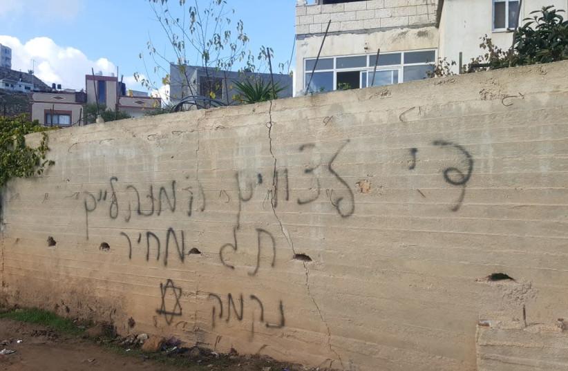 Vandals write graffiti on wall in village of El Muar.  (photo credit: POLICE SPOKESPERSON'S UNIT)