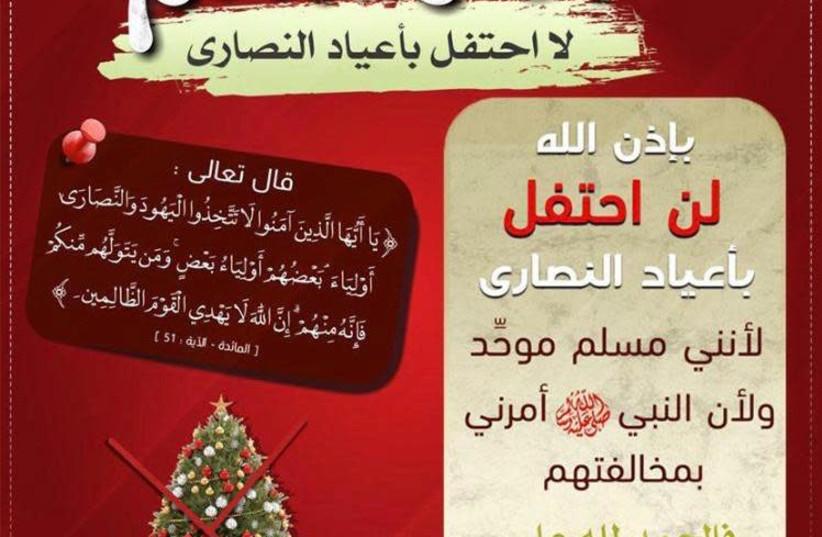 Anti-Christmas flyer, released by terrorist group Al-Nasser Salah al-Deen Brigades in Gaza (photo credit: Courtesy)