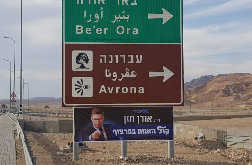 On the road to the 2019 Likud convention, Oren Hazan banner claims he's 'a voice for truth'  (photo credit: Courtesy)