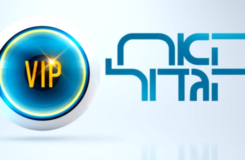 Picture of logo of the Israeli version of Celebrity Big Brother (photo credit: Courtesy)