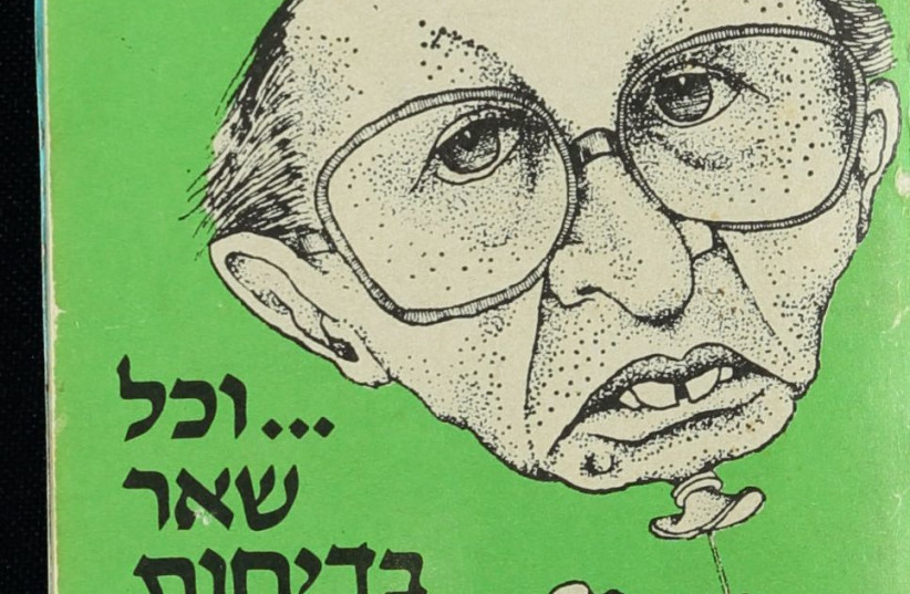Begin and other Likud funnies from the collection of the National Library  (photo credit: NATIONAL LIBRARY OF ISRAEL)