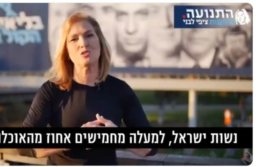 Hatnua leader Tzipi Livni in a video discussing the ban on depicting women on billboards in Bnei Brak, 2019. (photo credit: screenshot)
