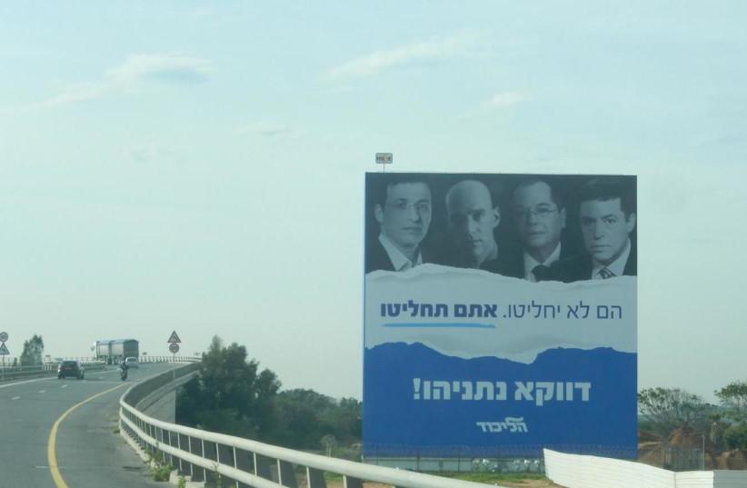 Mysterious anti-media billboard now says 'choose Netanyahu' (photo credit: LIKUD)