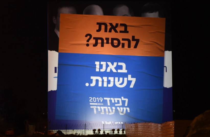 """Yesh Atid replaces Likud's billboard with """"You came to incite? We came to change (photo credit: Courtesy)"""