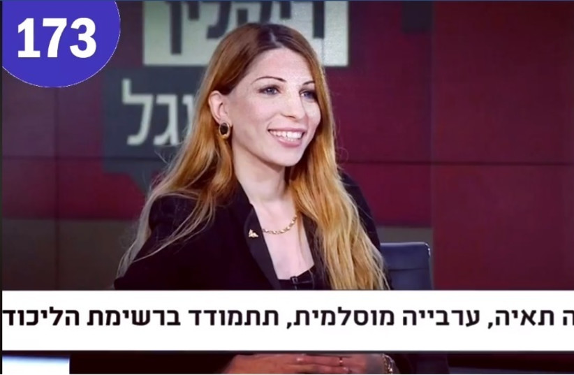 Dema Taya, Muslim-Israeli candidate running in Likud prmaries (photo credit: screenshot)