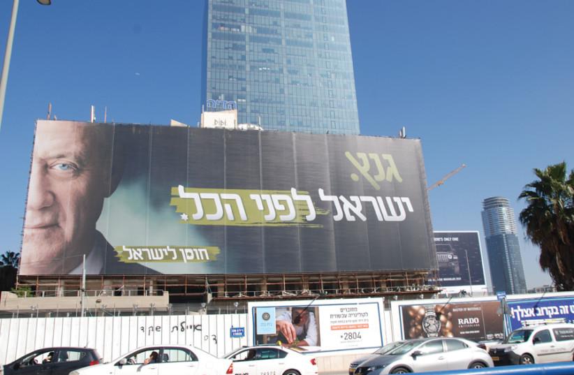 A LARGE billboard promotes Benny Gantz in Tel Aviv. (photo credit: TARA KAVALER)