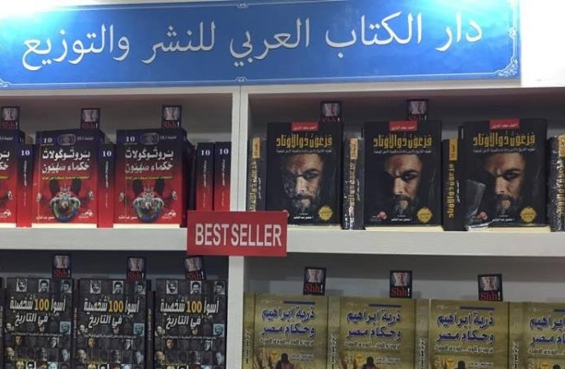 Protocols of the Elders of Zion sold at the Cairo International Book Fair  (photo credit: WIESENTHAL CENTER / SASSON TIRAM)