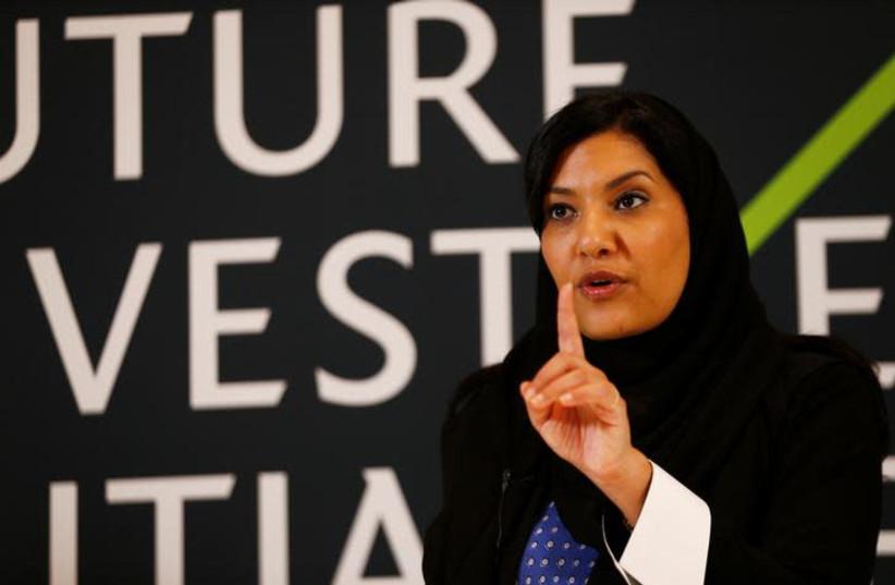Reema Bint Bandar al-Saud speaks during the investment conference in Riyadh (photo credit: REUTERS/FAISAL AL NASSER)