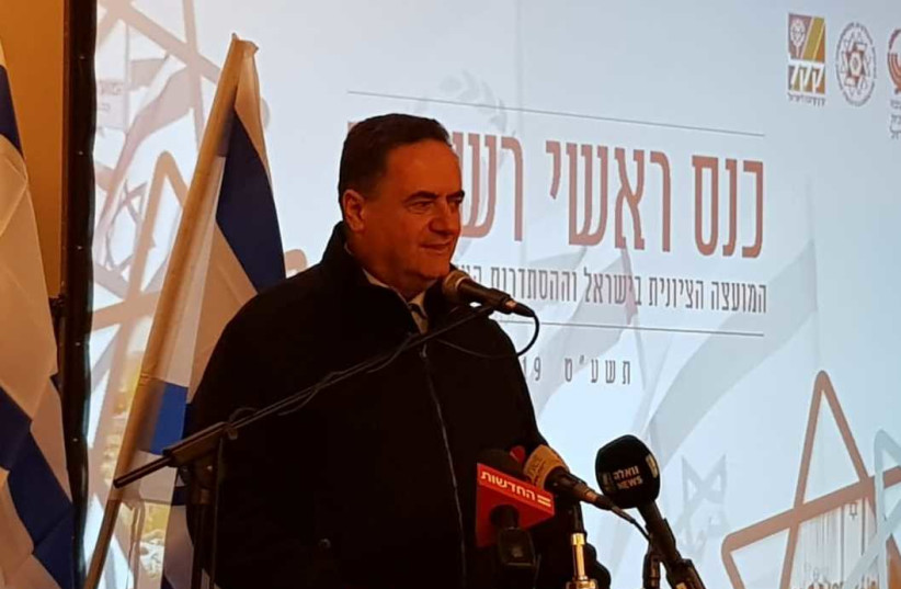 Defense Minister Israel Katz at the 2019 Conference of Mayors and Council Heads (photo credit: Courtesy)
