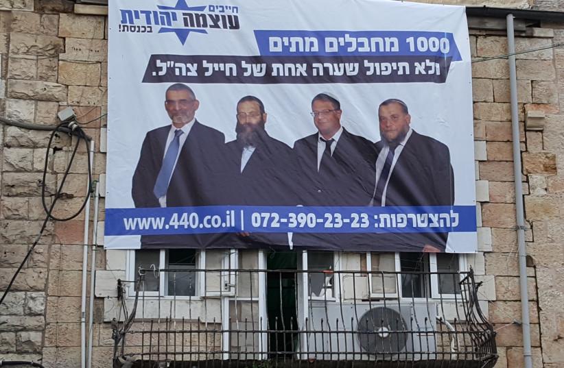 An advertisement for the Otzma Yehudit party featuring Michael Ben-Ari, Baruch Marzel, Itamar Ben-Gvir and Benzti Gopstein in Jerusalem, February 14, 2019 (photo credit: JERUSALEM POST)