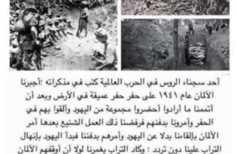 Palestinian Media Watch identifies a Fatah Facebook post explaining Jews deserved to die in the Holocaust. (photo credit: PALESTINIAN MEDIA WATCH)