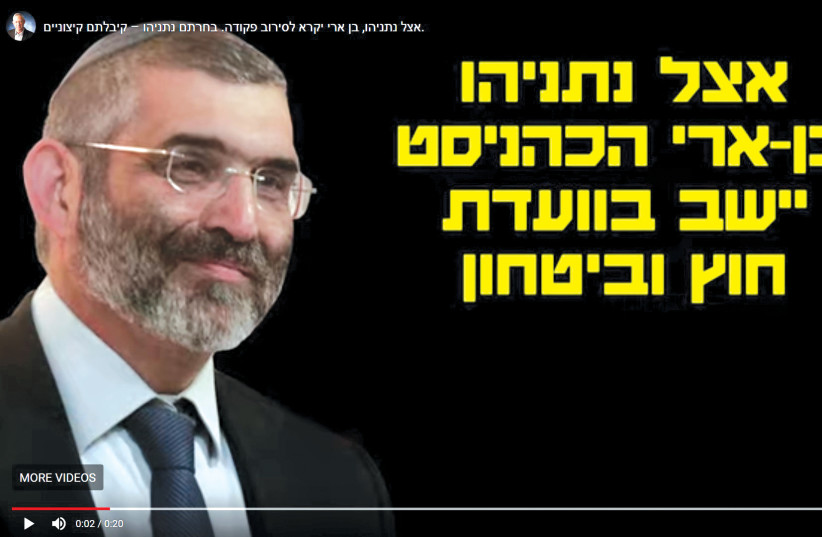 """An ad from the Blue and White faction attacking Netanyahu. The caption reads, """"The Kahanist Ben-Ari will sit with Netanyahu on the Defense and Foreign Affairs Comittee."""" (photo credit: screenshot)"""