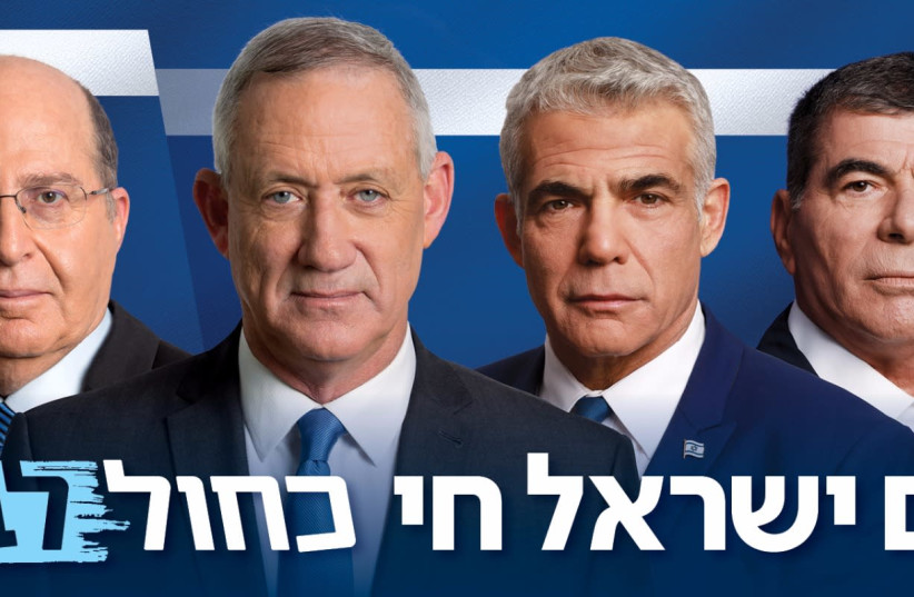 """Blue and White Party poster """"Am Yisrael Chai"""" (photo credit: BLUE AND WHITE PARTY)"""