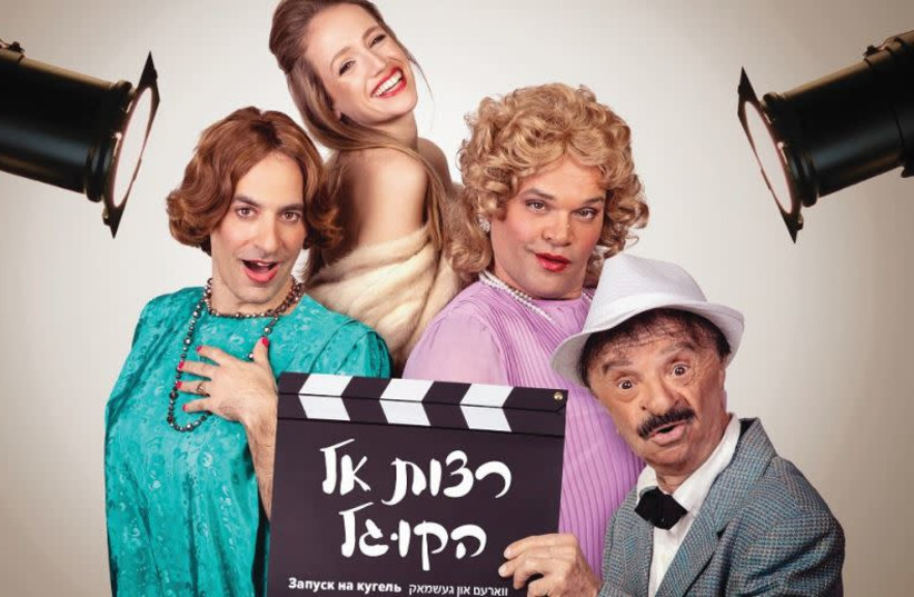 Dubi Gal [R] at the Yiddish theater  (photo credit: Courtesy)
