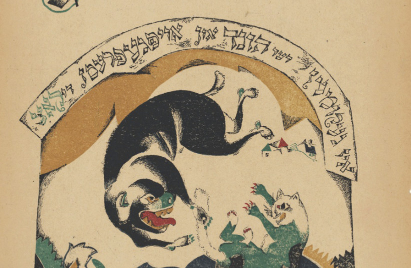 'HAD GADYA' illustration by El Lissitzky, 1919: 'The cat (Egypt?) attacks the kid, but then along comes the dog (Persia?) and and bites the cat.' (photo credit: Wikimedia Commons)