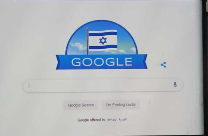Israeli flag as Google doodle, Independence Day 2019 (photo credit: HAGAY HACOHEN)