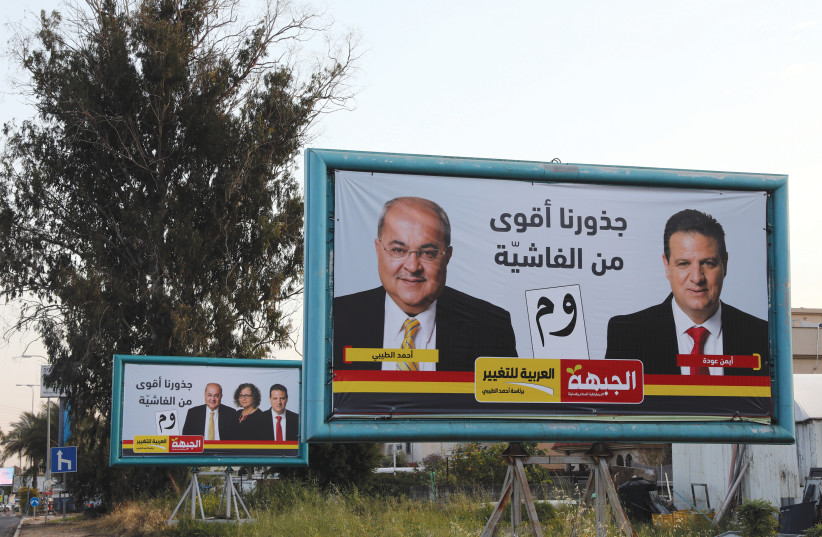 IMPORTANT VOICES too. Election campaign banners depict Ahmad Tibi and Ayman Odeh, leaders of the Hadash-Ta'al joint list that ran in the April elections (photo credit: REUTERS)