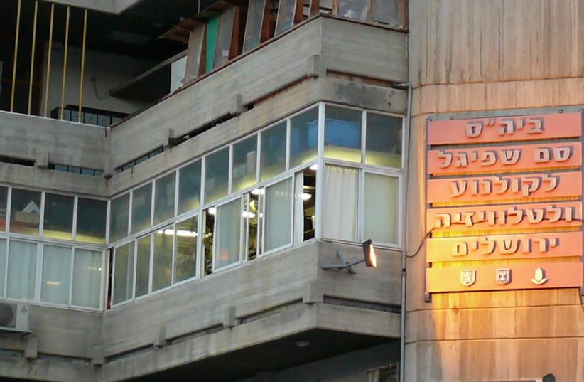 Jerusalem Sam Spiegel Film School (credit: WIKIPEDIA)
