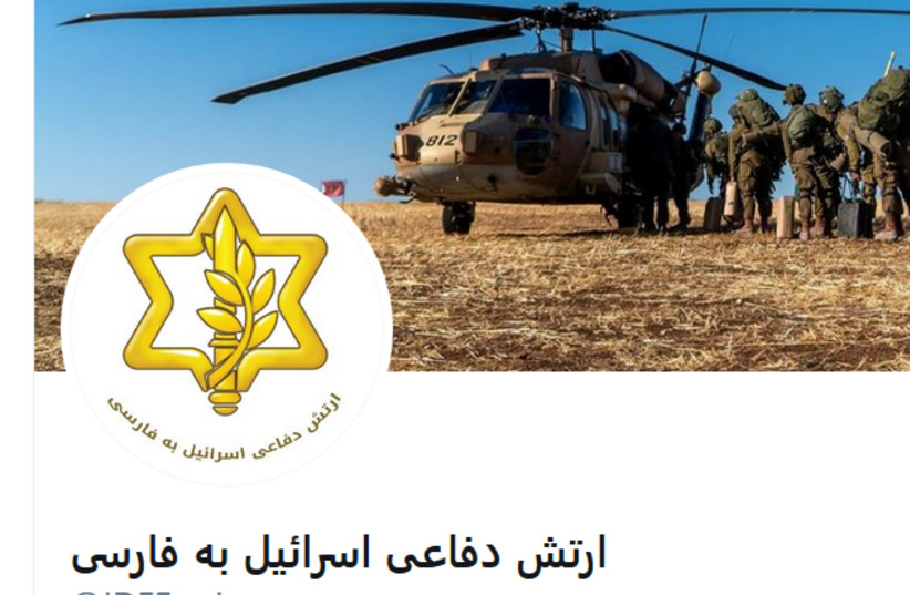 IDF Farsi twitter account (photo credit: SCREENSHOT FROM TWITTER)