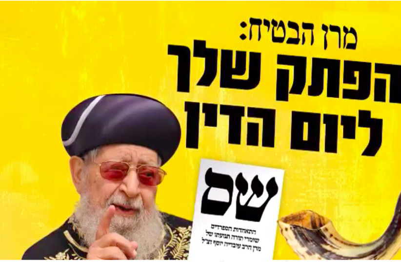 """A Shas campaign poster stating """"Maran [Rabbi Ovadia Yosef] promised, Shas is your ticket for Judgement Day,"""" alongside images of Yosef himself, a Shas voting slip, and a shofar blown on the Jewish New Year, also known as the Day of Judgement.` (photo credit: SHAS)"""