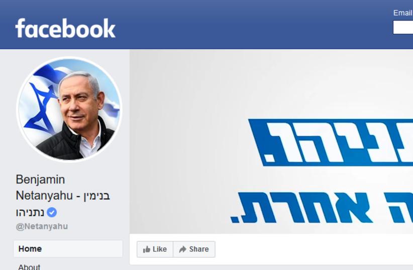 A screenshot of Prime Minister Benjamin Netanyahu's Facebook page. (photo credit: FACEBOOK)