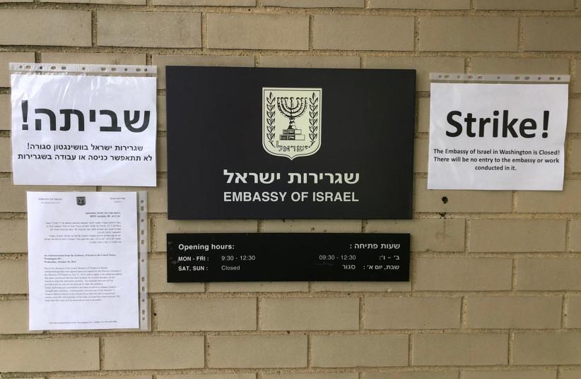 Signs around the Israeli Embassy in Washington (photo credit: ISRAELI EMBASSY IN WASHINGTON)