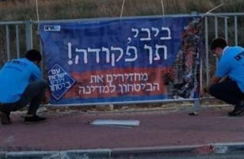 Bibi Give the Order - Im Tirtzu   (photo credit: IM TIRTZU)