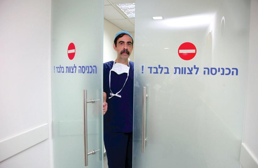 A surgery room at a Jerusalem hospital (photo credit: MARC ISRAEL SELLEM)