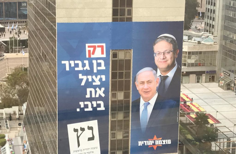 "A large ad for Otzma Yehudit with the caption ""Only [Party leader] Itamar Ben Gvir will save Bibi."" Bibi is how many Israelis refer to Prime Minister Benjamin Netanyahu   (photo credit: AVRAHAM SASSONI)"