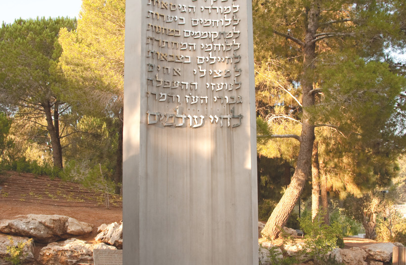 THE YAD VASHEM monument to Righteous Among the Nations. Does Andrei Sheptytsky belong? (photo credit: UKRAINIANJEWISHENCOUNTER.ORG/WIKIPEDIA)
