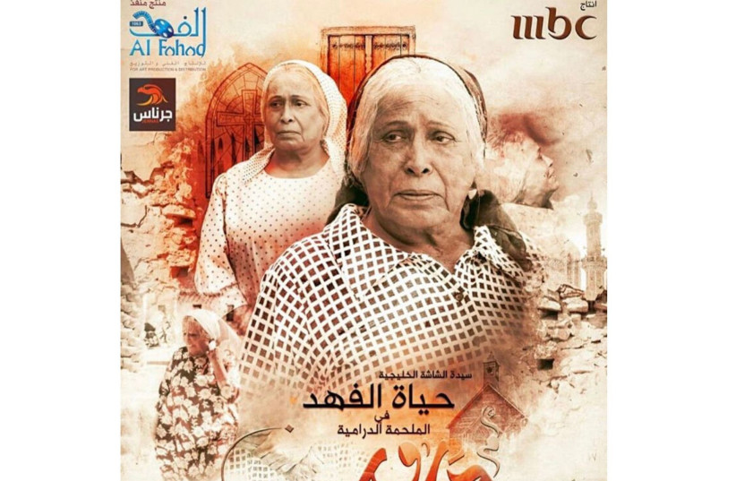 A poster for a new series produced by the Saudi-owned Middle East Broadcasting Center (MBC (photo credit: MIDDLE EAST BROADCASTING CENTER (MBC))