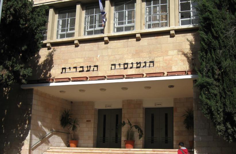 Gymnasia Rehavia school in Jerusalem (photo credit: Wikimedia Commons)