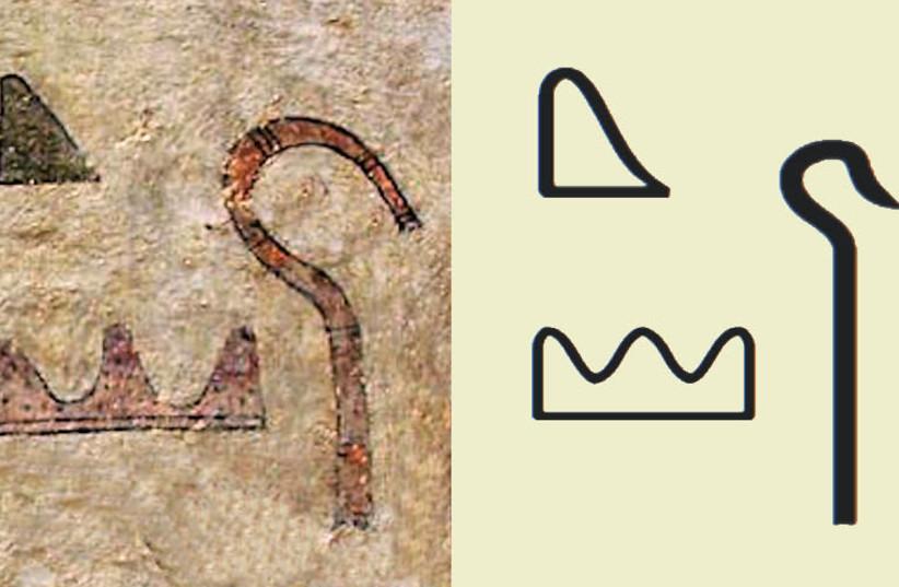 Hyksos characters (photo credit: Wikimedia Commons)
